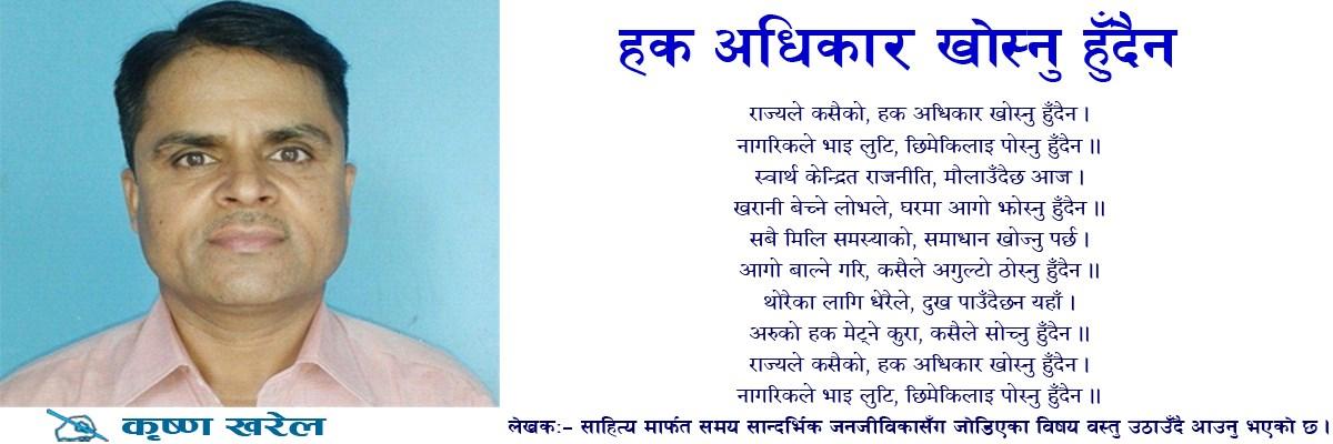 हक अधिकार खोस्नु हुदैन