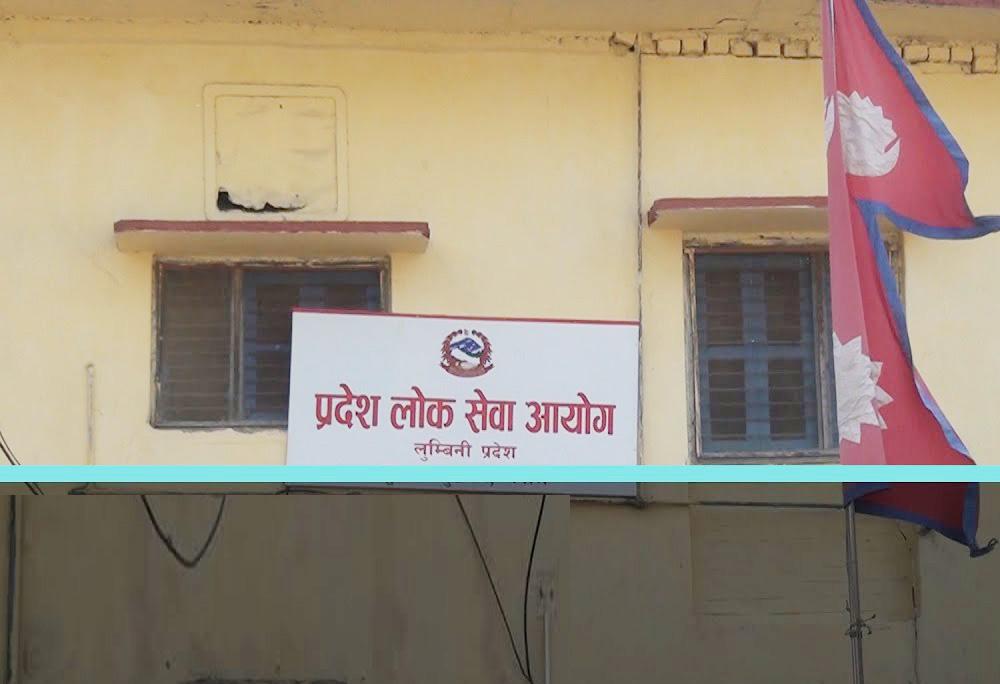 लुम्बिनी प्रदेश लोकसेवा आयोगले माग्यो कर्मचारी
